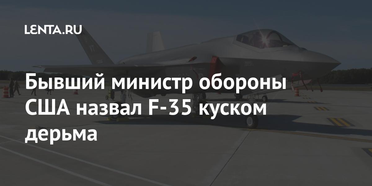Бывший министр обороны США назвал F-35 куском дерьма