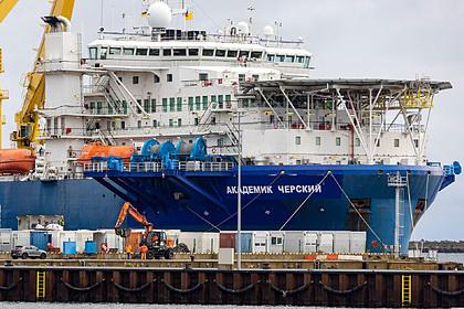 Способное достроить «Северный поток-2» судно прибыло внемецкий порт