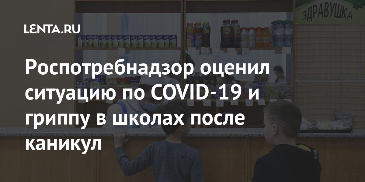 Роспотребнадзор оценил ситуацию по COVID-19 и гриппу в школах после каникул