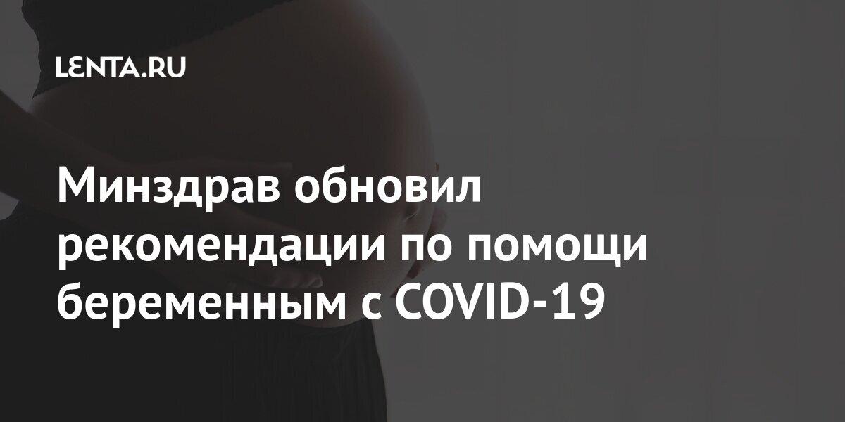 Минздрав обновил рекомендации по помощи беременным с COVID-19