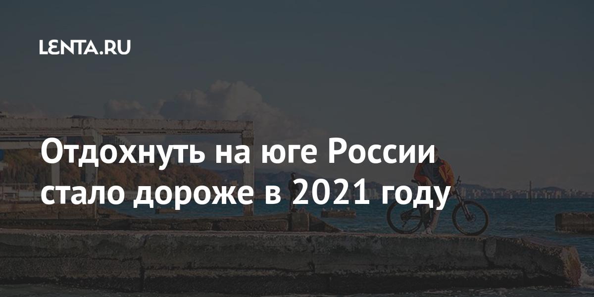 Отдохнуть на юге России стало дороже в 2021 году