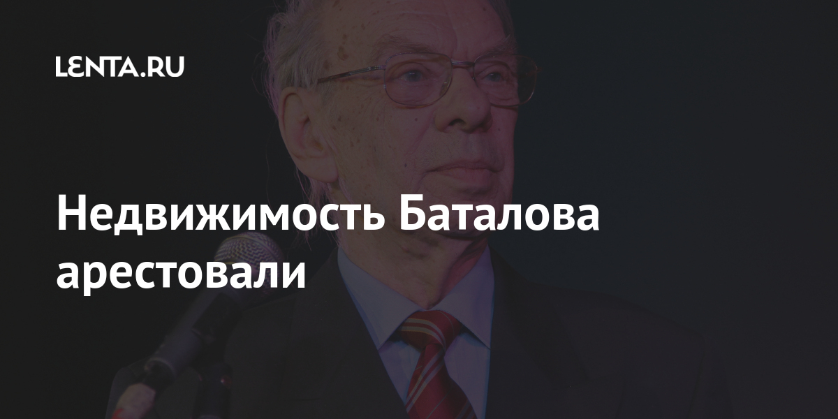 Недвижимость Баталова арестовали