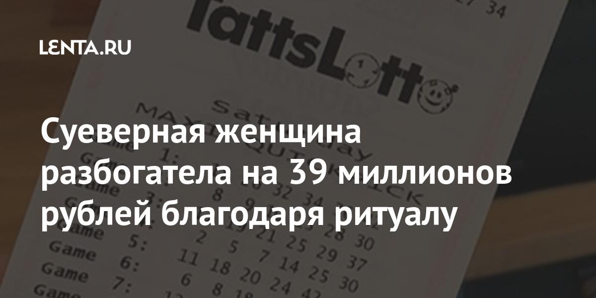 Суеверная женщина разбогатела на 39 миллионов рублей благодаря ритуалу
