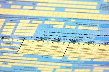 Госдума поддержала новый порядок оплаты больничных