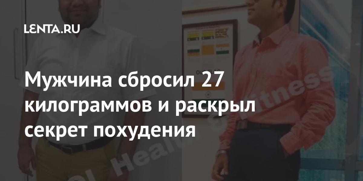 Мужчина сбросил 27 килограммов и раскрыл секрет похудения