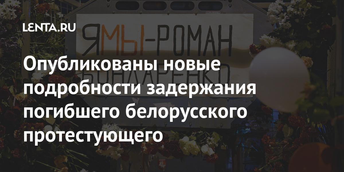 Опубликованы новые подробности задержания погибшего белорусского протестующего