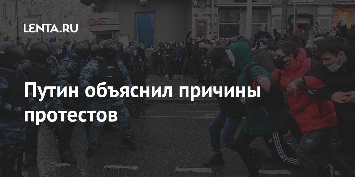 Путин объяснил причины протестов