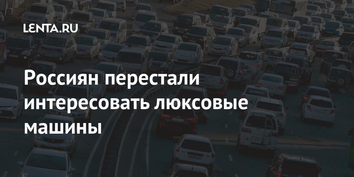 Россиян перестали интересовать люксовые машины