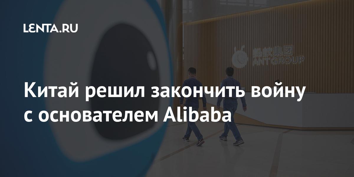 Китай решил закончить войну с основателем Alibaba