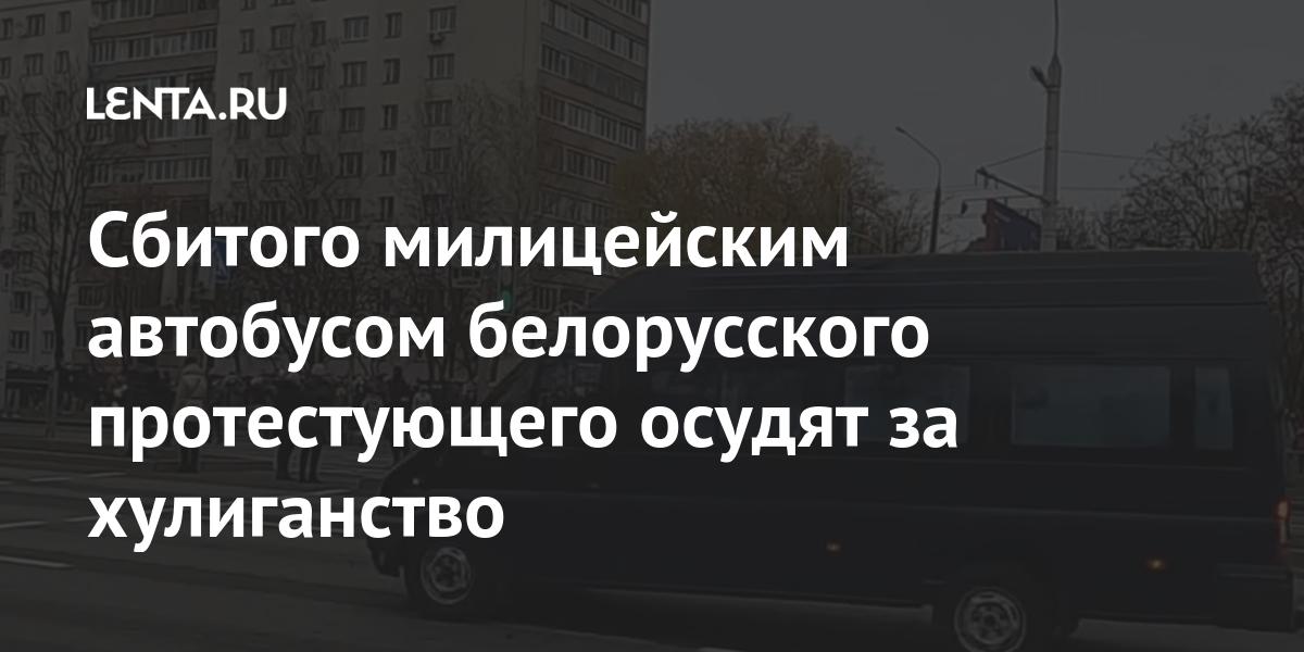 Сбитого милицейским автобусом белорусского протестующего осудят за хулиганство