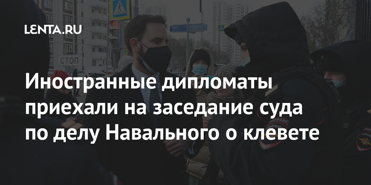 Иностранные дипломаты приехали на заседание суда по делу Навального о клевете