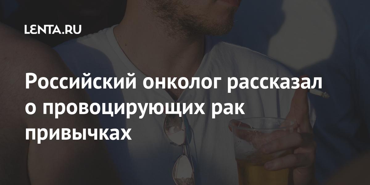 Российский онколог рассказал о провоцирующих рак привычках