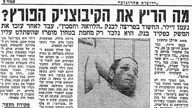 Фрагмент статьи с фотографией Наамана Диллера из газеты Yedioth Ahronoth, 10 октября 1967 года