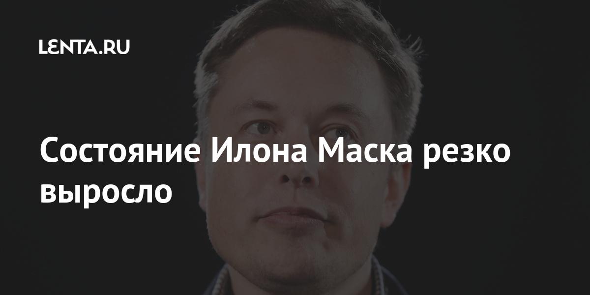 Состояние Илона Маска резко выросло