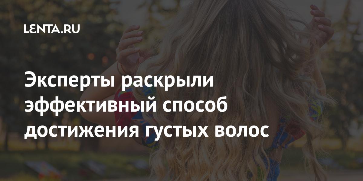 Эксперты раскрыли эффективный способ достижения густых волос