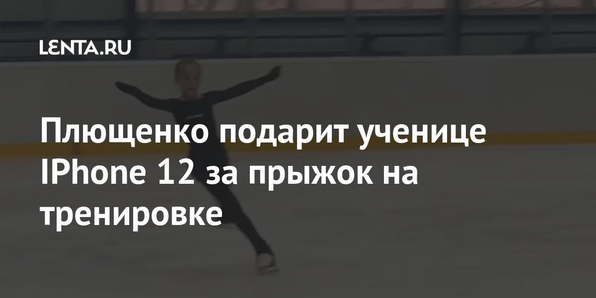 Плющенко подарит ученице IPhone 12 за прыжок на тренировке