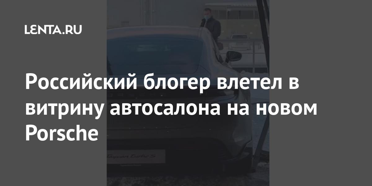 Российский блогер влетел в витрину автосалона на новом Porsche