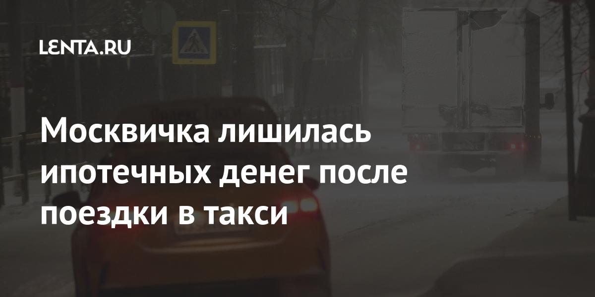 Москвичка лишилась ипотечных денег после поездки в такси