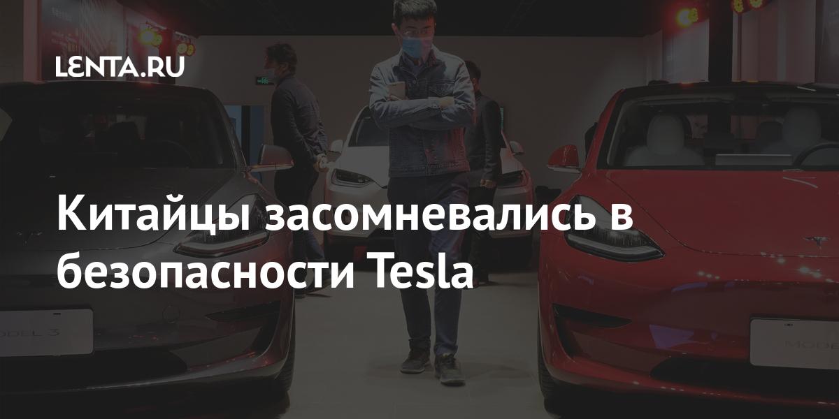 Китайцы засомневались в безопасности Tesla