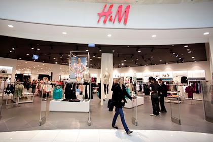 На H&M завели дело вРоссии