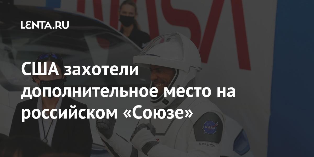 США захотели дополнительное место на российском «Союзе»