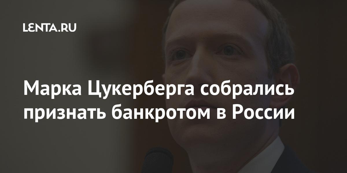 Марка Цукерберга собрались признать банкротом в России