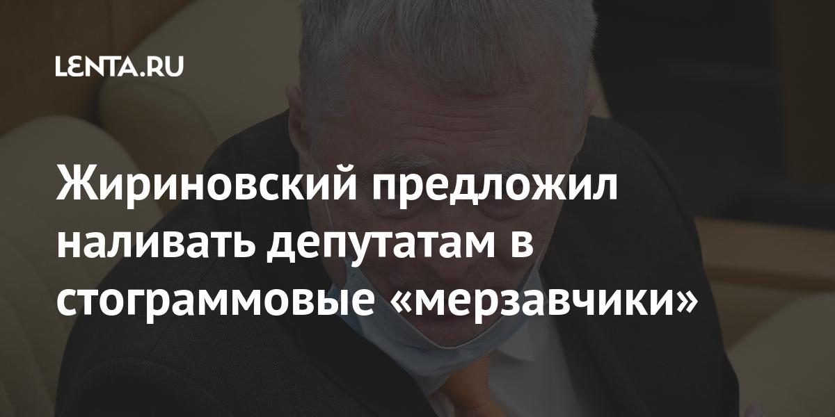 Жириновский предложить наливать депутатам в стограммовые «мерзавчики»