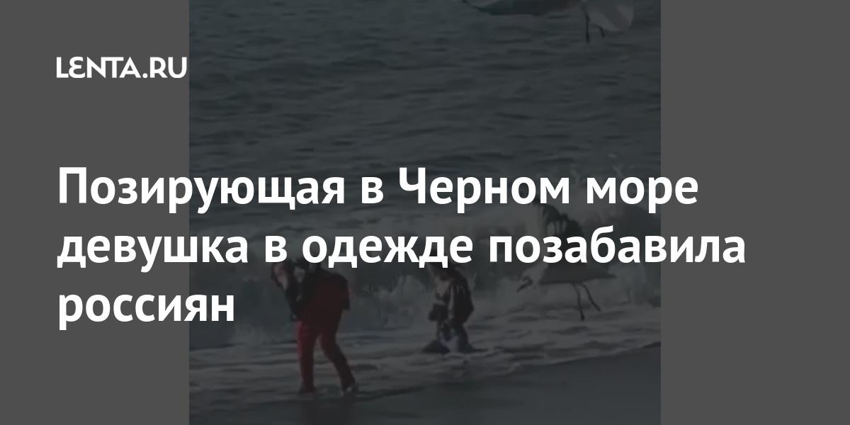 Позирующая в Черном море девушка в одежде позабавила россиян