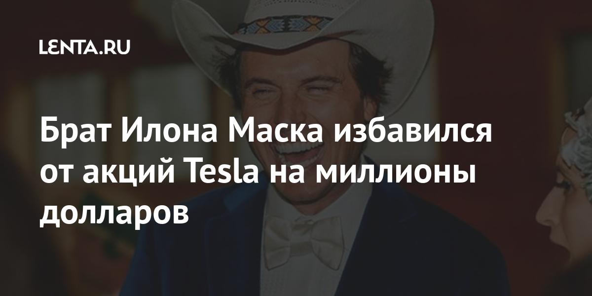 Брат Илона Маска избавился от акций Tesla на миллионы долларов