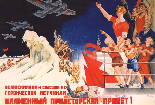 Павел Соколов-Скаля «Челюскинцам и спасшим их героическим летчикам пламенный пролетарский привет!»