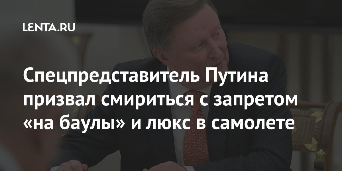Спецпредставитель Путина призвал смириться с запретом «на баулы» и люкс в самолете