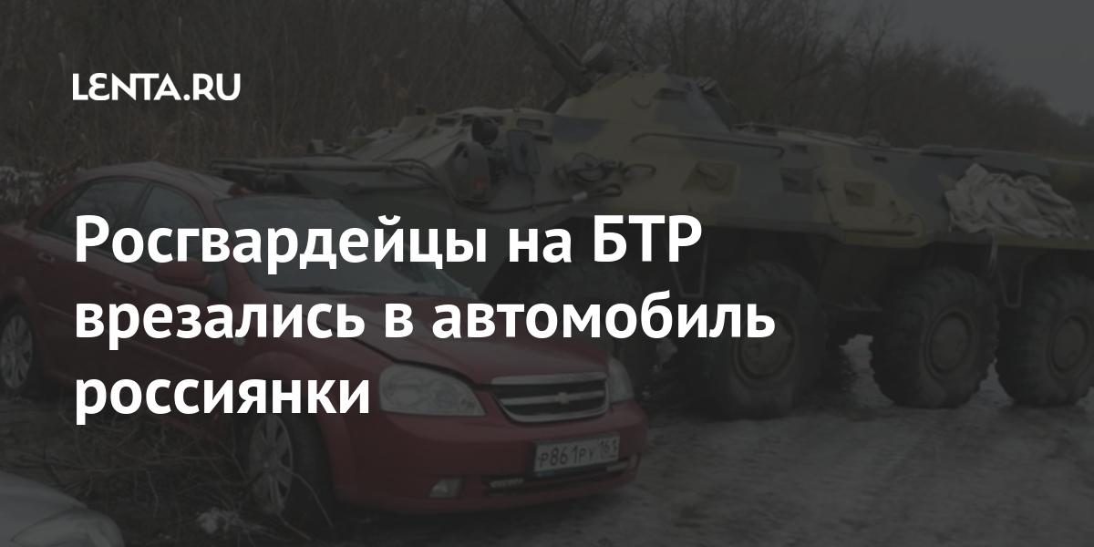 Росгвардейцы на БТР врезались в автомобиль россиянки