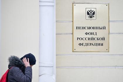 Названы кандидаты на пост главы Пенсионного фонда России