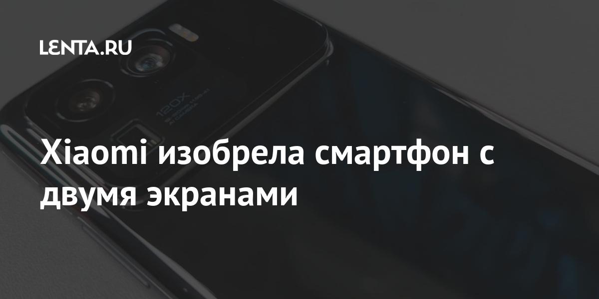 Xiaomi изобрела смартфон с двумя экранами