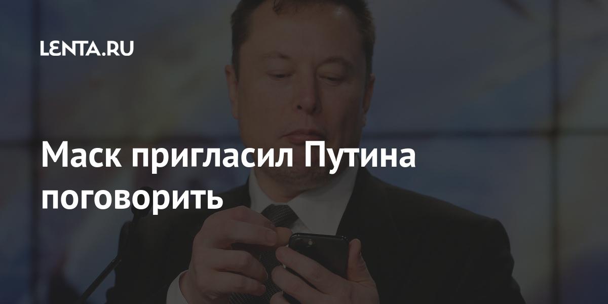 Маск пригласил Путина поговорить