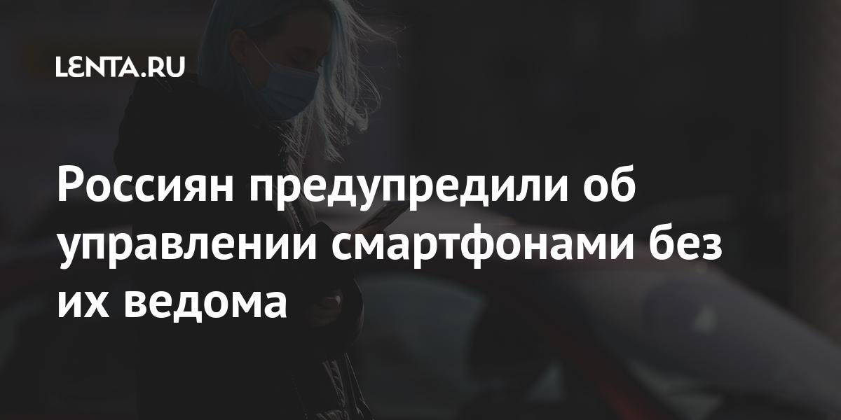 Россиян предупредили об управлении смартфонами без их ведома