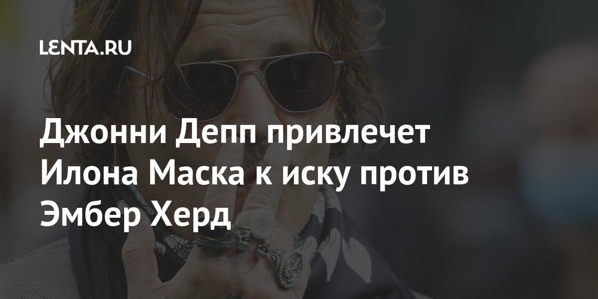 Джонни Депп привлечет Илона Маска к иску против Эмбер Херд