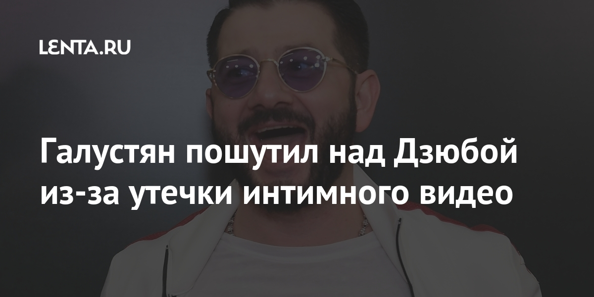 Галустян пошутил над Дзюбой из-за утечки интимного видео
