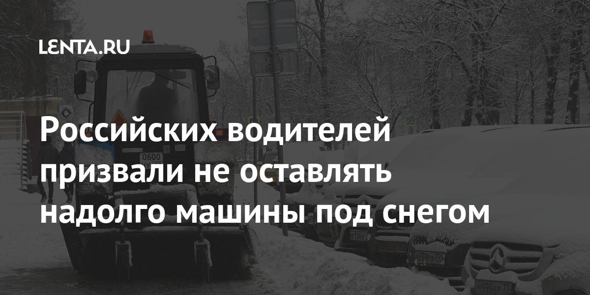 Российских водителей призвали не оставлять надолго машины под снегом
