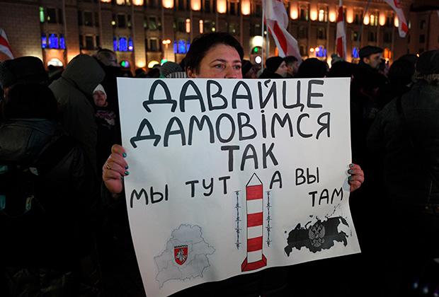 Участники акции против интеграции в Минске, декабрь 2019 года