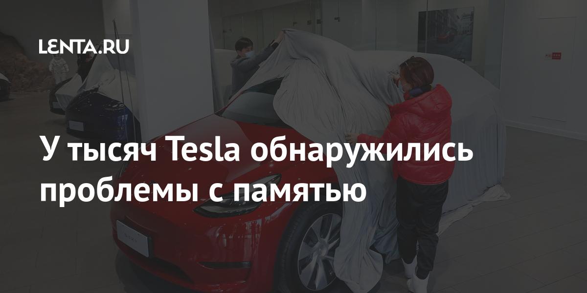 У тысяч Tesla обнаружились проблемы с памятью