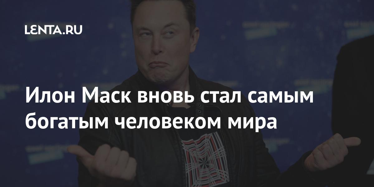 Илон Маск вновь стал самым богатым человеком мира