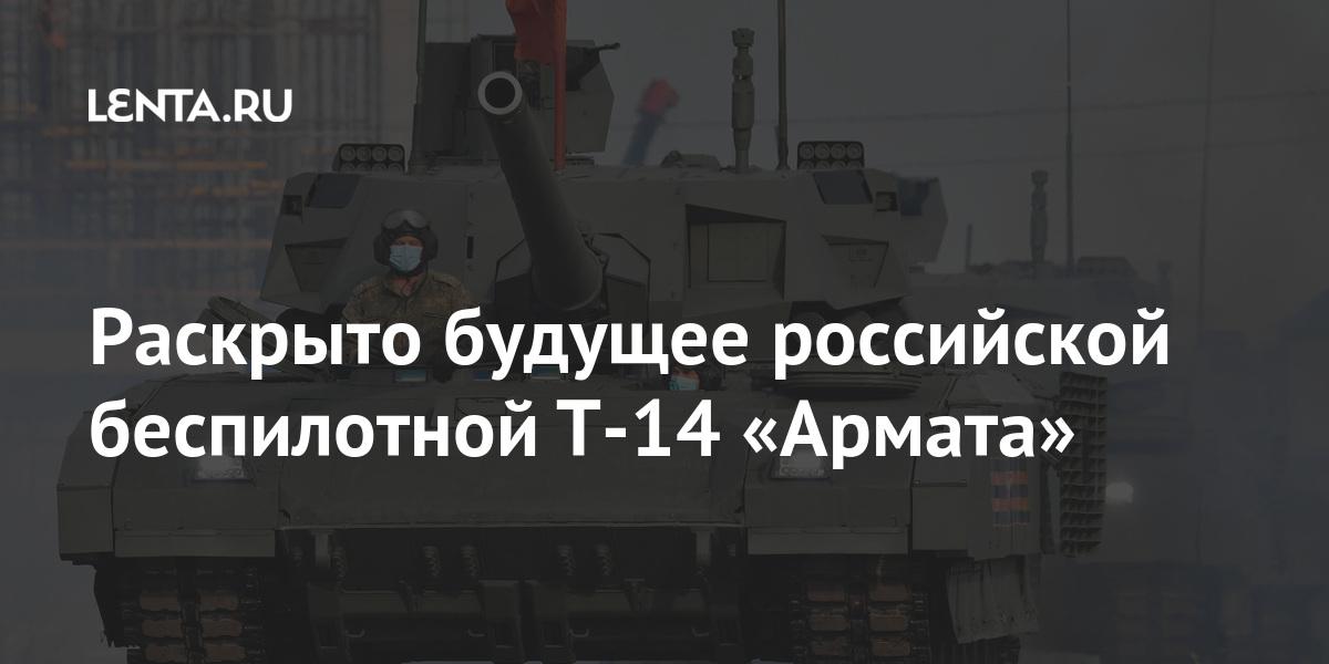 Раскрыто будущее российской беспилотной Т-14 «Армата»