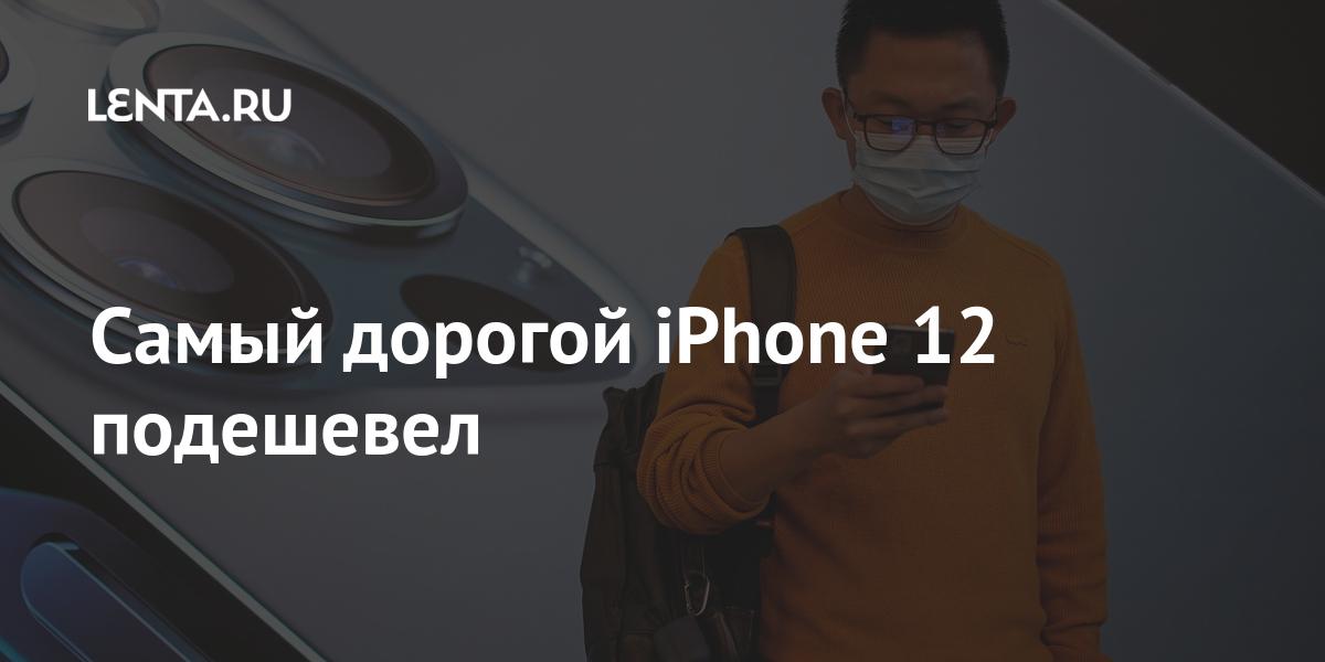 Самый дорогой iPhone12 подешевел