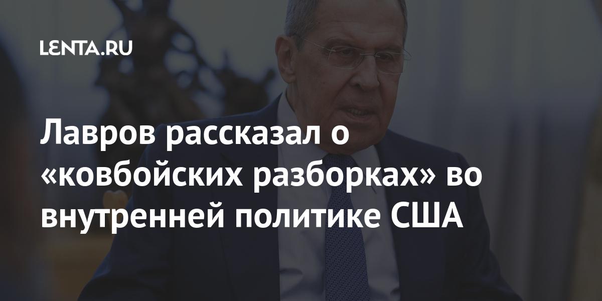 Лавров рассказал о «ковбойских разборках» во внутренней политике США