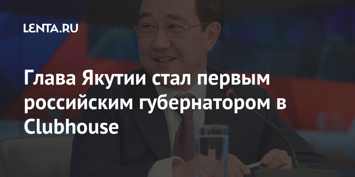 Глава Якутии стал первым российским губернатором в Clubhouse