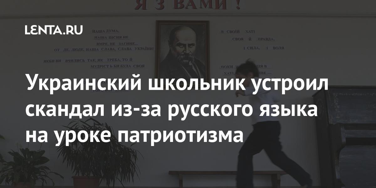 share 47813e3072c654ef3fb0d0bb01f85ef7 - Украинский школьник устроил скандал из-за русского языка на уроке патриотизма