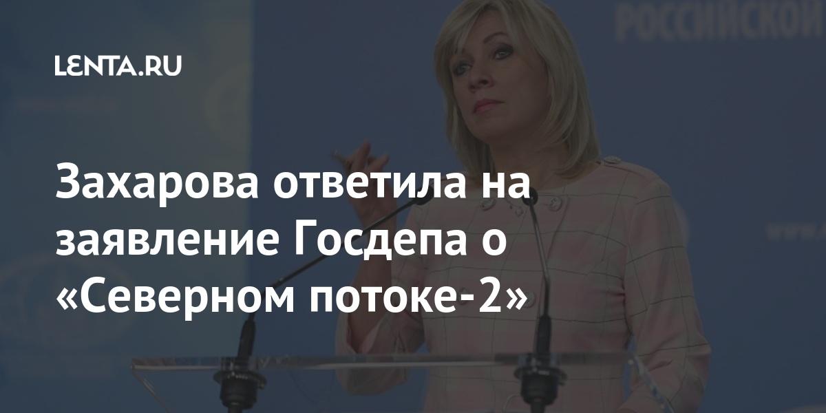 Захарова ответила на заявление Госдепа о «Северном потоке-2»