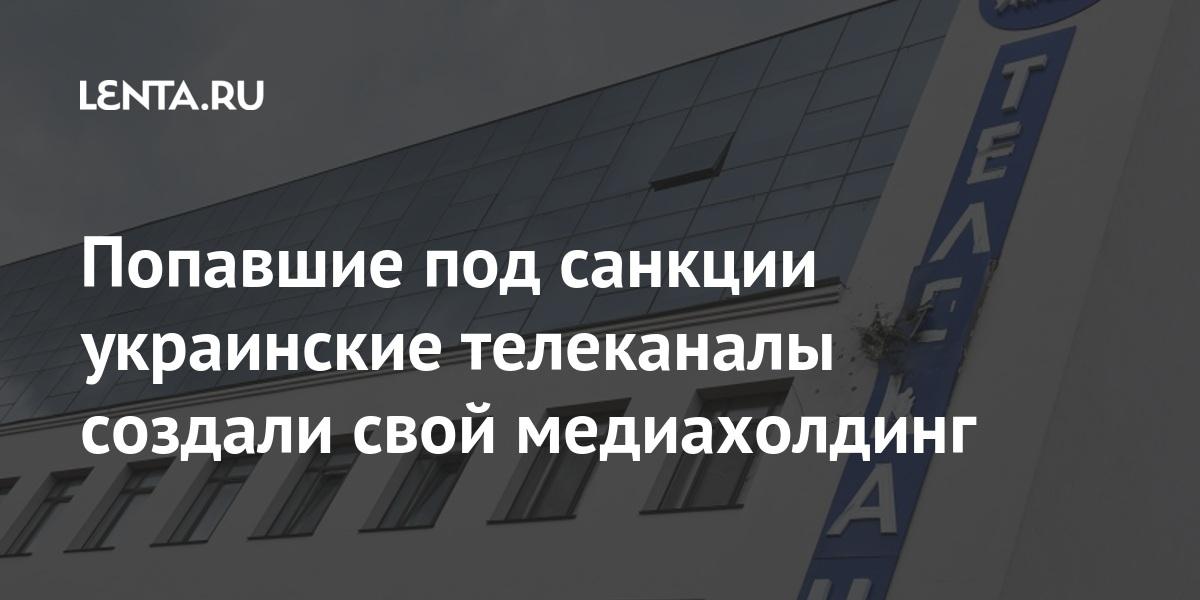 share f26e75d379f0630e153bf4728832267f - Попавшие под санкции украинские телеканалы создали свой медиахолдинг