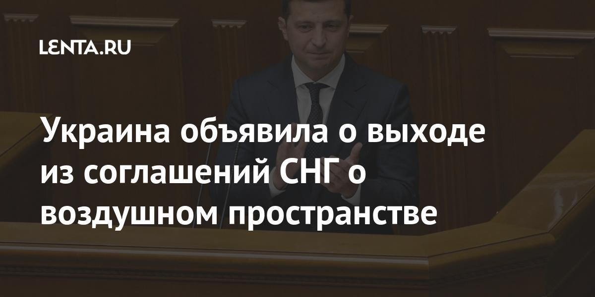 Украина объявила о выходе из соглашений СНГ о воздушном пространстве